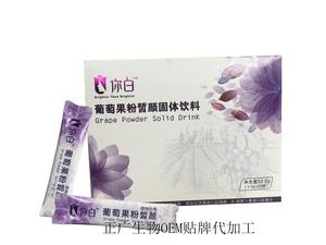 葡萄果粉皙颜固体饮料代加工