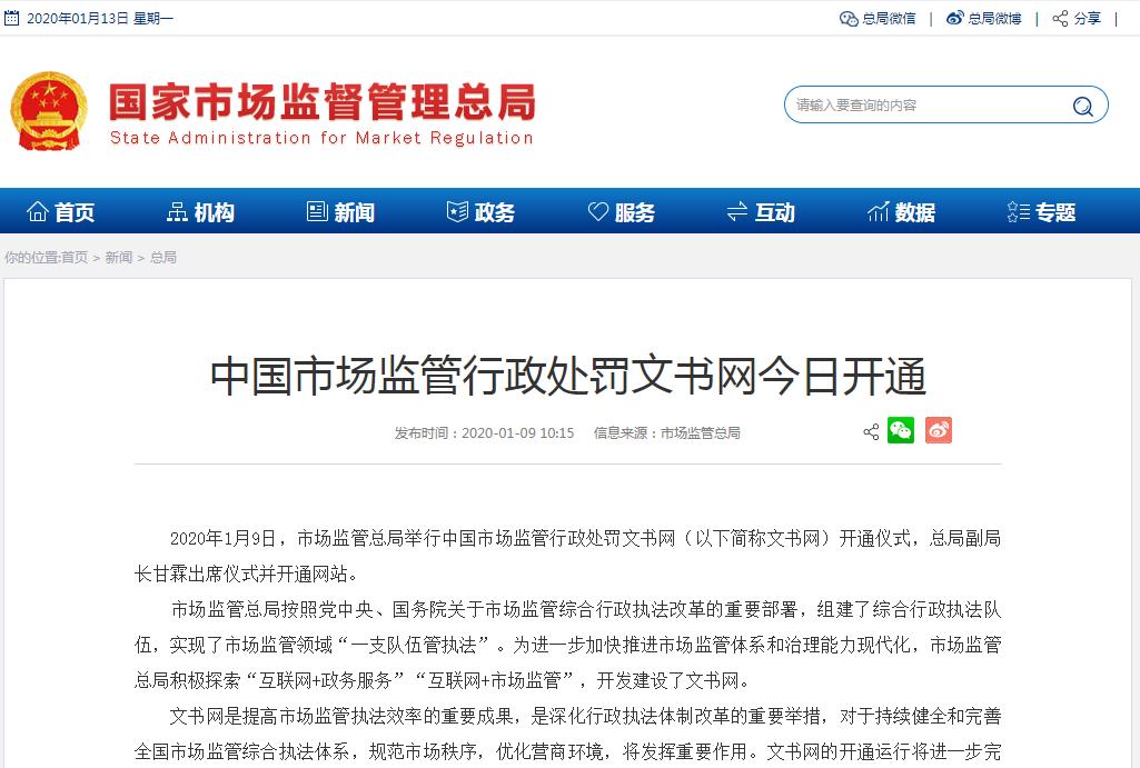中国市场监管行政处罚文书网今日开通