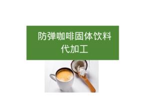 防弹咖啡固体饮料代加工