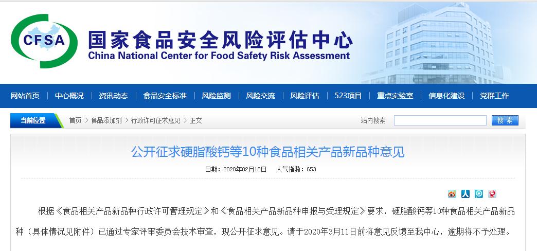 公开征求硬脂酸钙等10种食品相关产品新品种意见