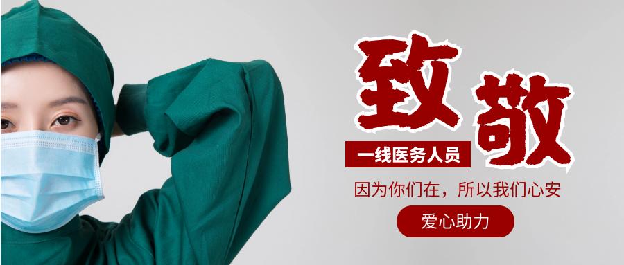 """风雨同舟,共渡难关 ——新萄京p222入口生物抗""""疫""""物资输送中"""