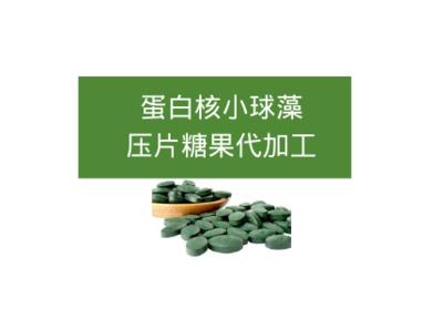 蛋白核小球藻压片糖果代加工
