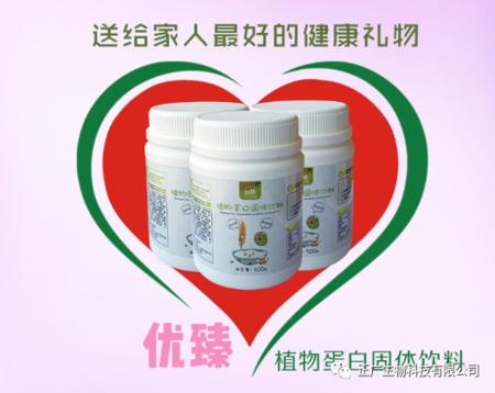 多种植物蛋白粉固体饮料代加工厂家新萄京p222入口生物