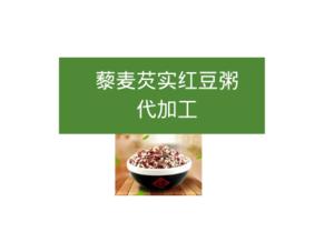 藜麦芡实红豆粥代加工