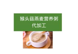 猴头菇燕麦片营养粥代加工
