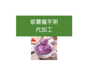 紫薯魔芋粥代加工