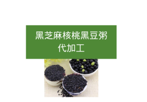 黑芝麻核桃黑豆粥代加工