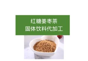 红糖姜枣固体饮料代加工