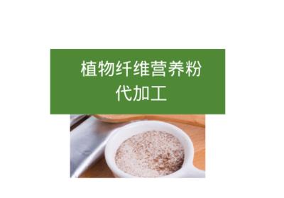 植物纤维营养粉固体饮料代加工