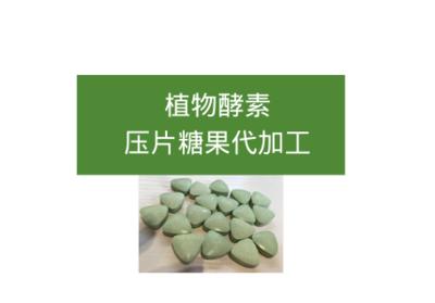 植物酵素压片糖果代加工