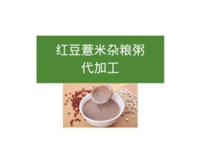 红豆薏米杂粮粥代加工
