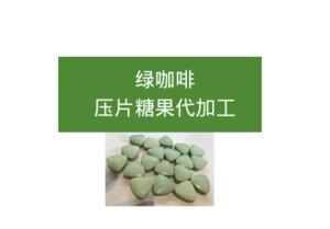 绿咖啡压片糖果