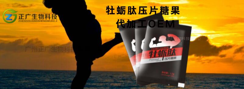 广州_牡蛎肽压片糖果代加工贴牌-新萄京p222入口生物.png